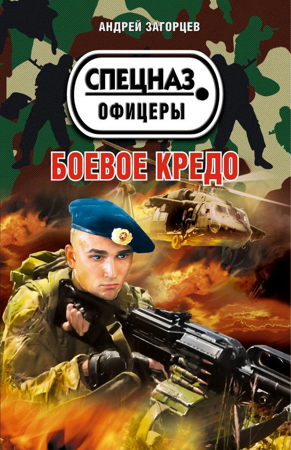 Андрей загорцев скачать все книги бесплатно