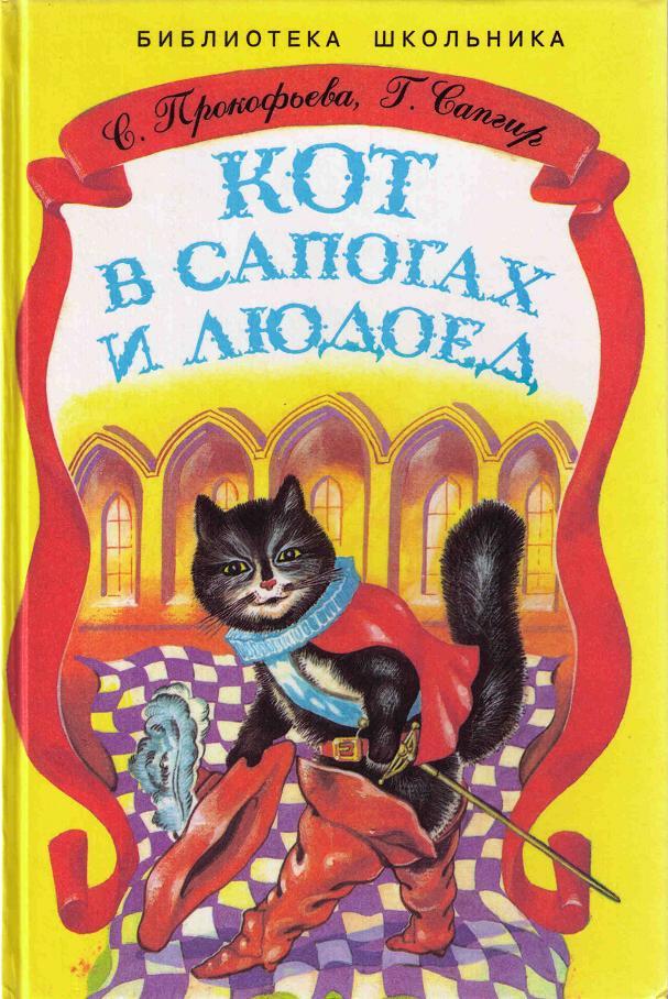 Новый кот в сапогах автор