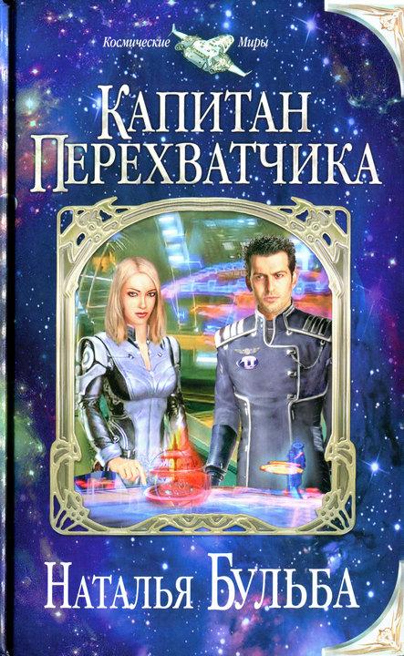 Медицинских читать книги про девушек в космосе которая будет находиться