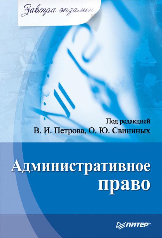 epub учебник административное право 2016