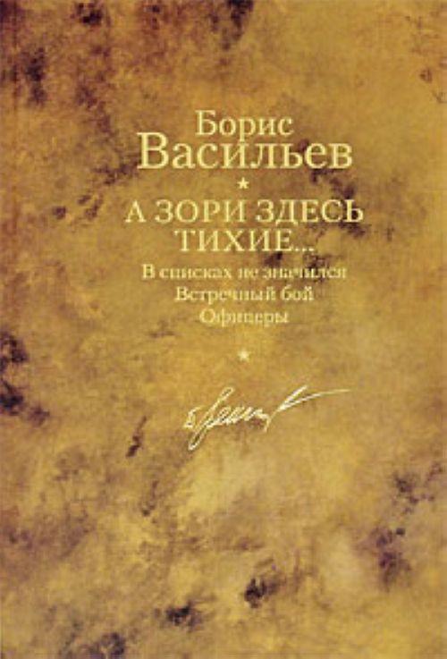 Обложка книги васильев в списках не значился fb2