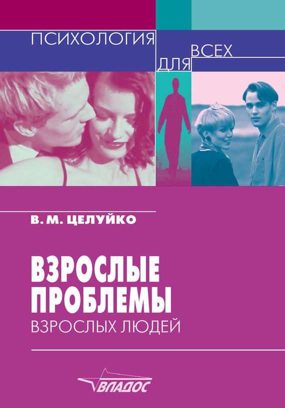Лучшие книги по семейной психологии скачать бесплатно