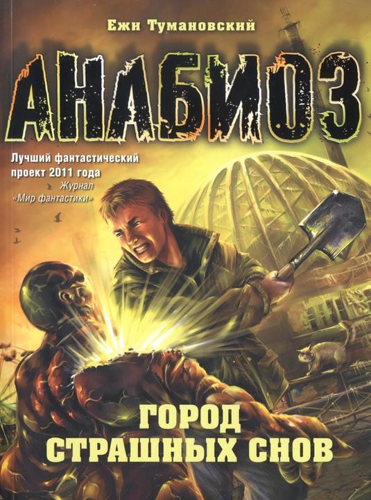 Скачать бесплатно книги лучшей боевой фантастики
