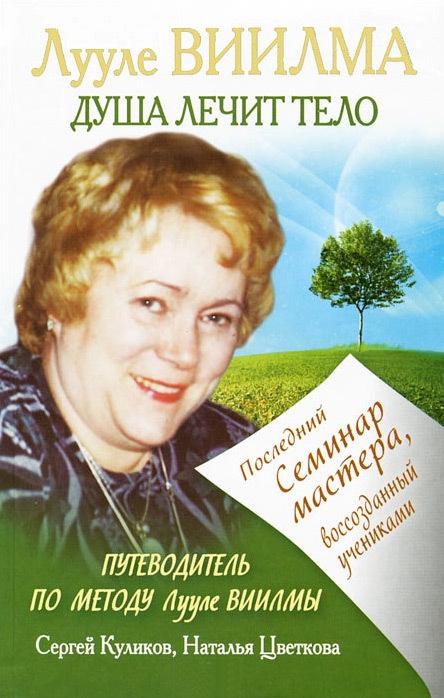 Л М Куликов