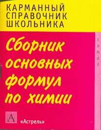 Книга Сборник основных формул по химии для ВУЗов