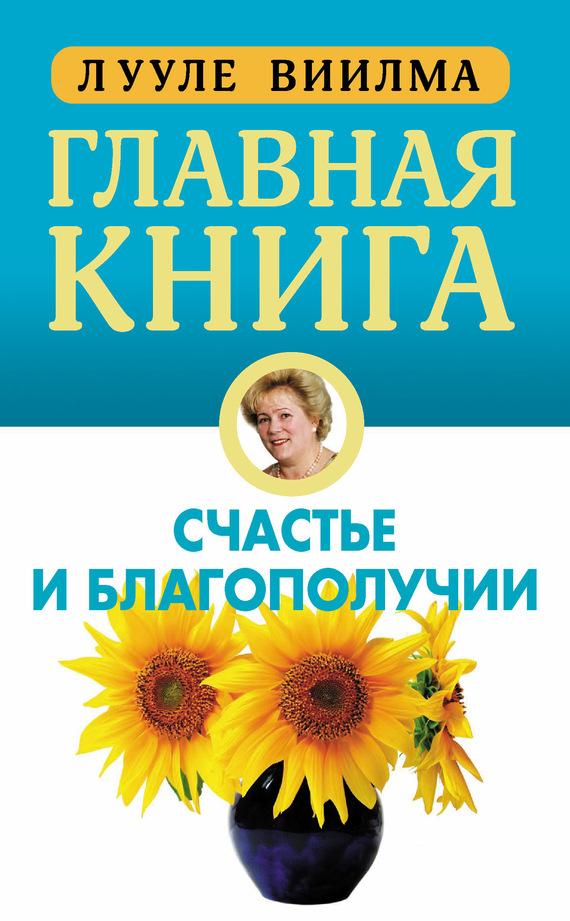 Ершов конек-горбунок читать 3 части