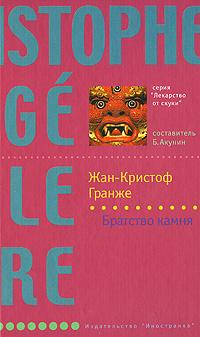 Жан-кристоф гранже кайкен скачать книгу бесплатно (epub, fb2.