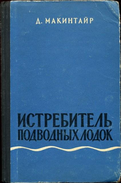 художественная литература о подводных лодках