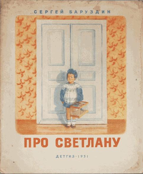 Баруздин С. А. Про Светлану
