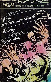 Алхимик читать онлайн на русском
