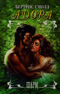 epub бертрис смолл любовные романы