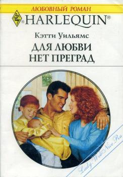 кэтти уильямс случайное знакомство читать