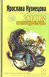 Книги александры марининой читать в i