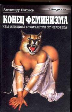 Конец феминизма чем женщина отличается от человека никонов
