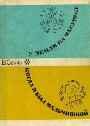 Санин Владимир скачать бесплатно 20 книг автора