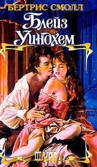 Обложка бертрис смолл любовные романы