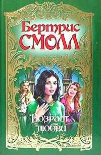 Читать книгу бертрис смолл любовные романы