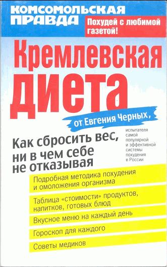 Евгений черных кремлевская диета скачать бесплатно