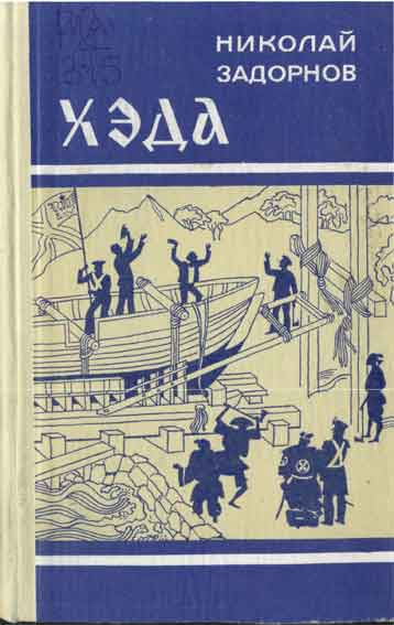 Николай Задорнов все книги по порядку