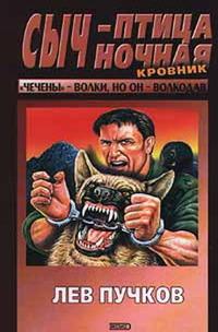 Без регистрации и без смс в онлайн библиотеке omet-ufa.ru убойная сила (кровник - 2) - oписание и краткое содержание, автор пучков лев, читайте бесплатно онлайн на сайте электронной библиотеки omet-ufa.ru лев пучков все книги автора.