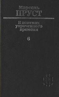 """Книга: """"в поисках утраченного времени: у германтов"""" марсель."""