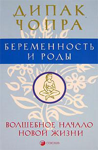 Чопра дипак. Книги скачать бесплатно в pdf, fb2, txt, epub или.