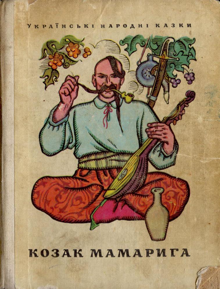 Скачать книгу українські народні казки