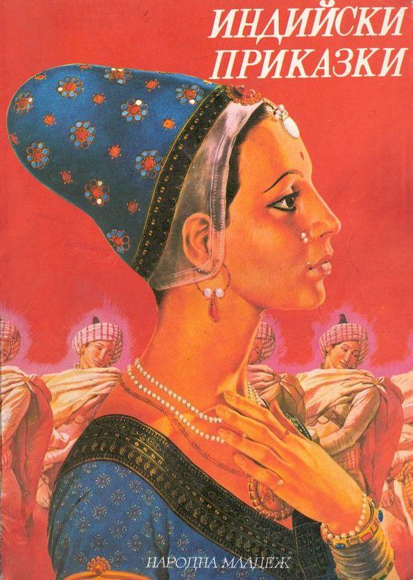 Индийские сказки скачать бесплатно fb2