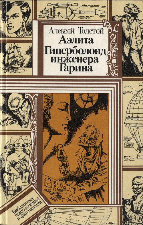 Толстой алексей николаевич скачать книги