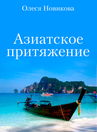 book Point de