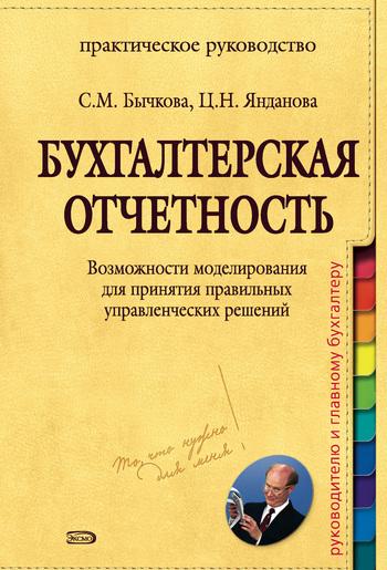 основы анализа бухгалтерской отчетности учебники