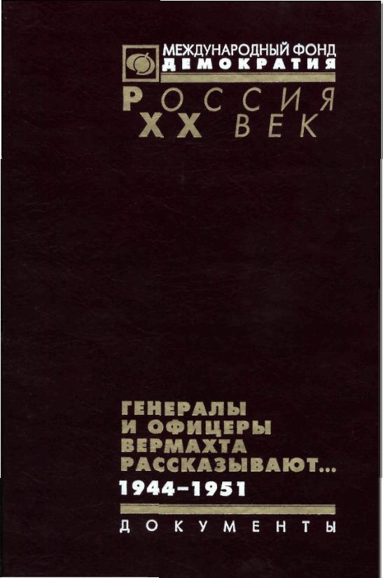Макаров В.Г. » Генералы и офицеры вермахта рассказывают