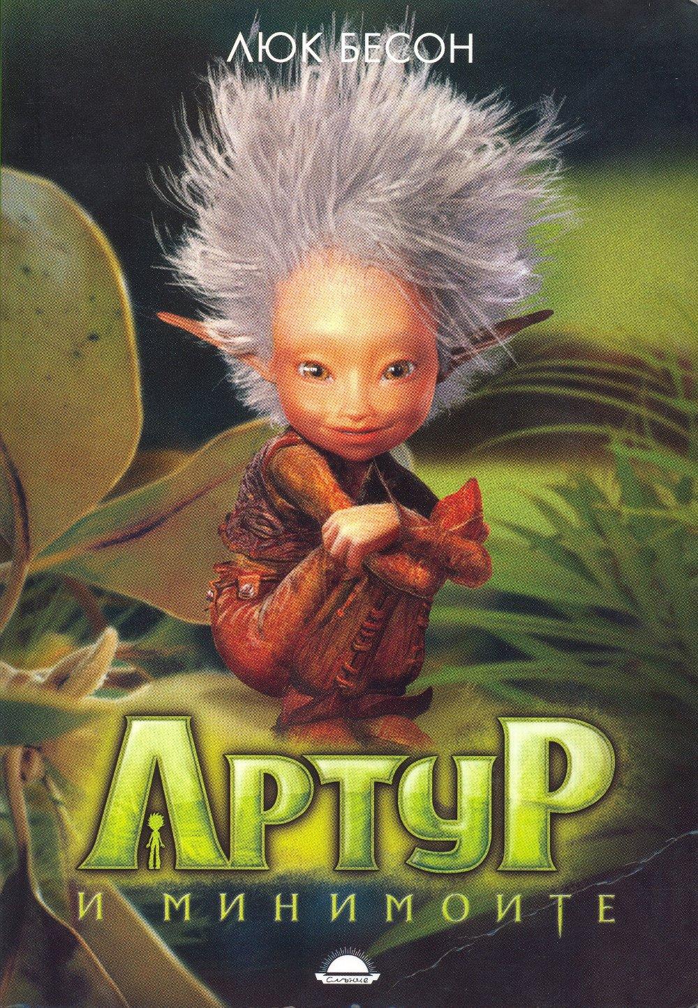 Артур и минипуты книга скачать fb2