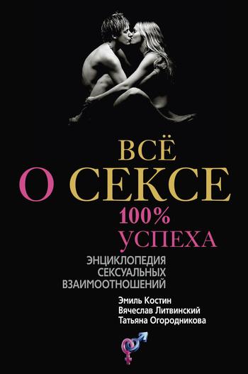 Секс Энциклопедия Скачать Бесплатно