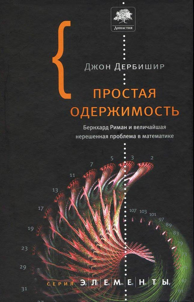 Книга духовная арифметика скачать