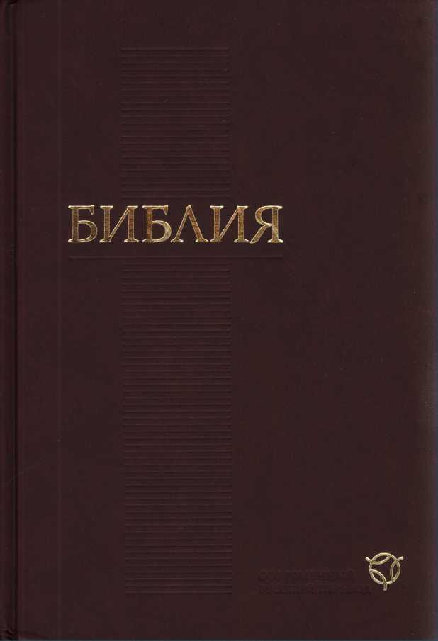 Библия на английском языке скачать pdf