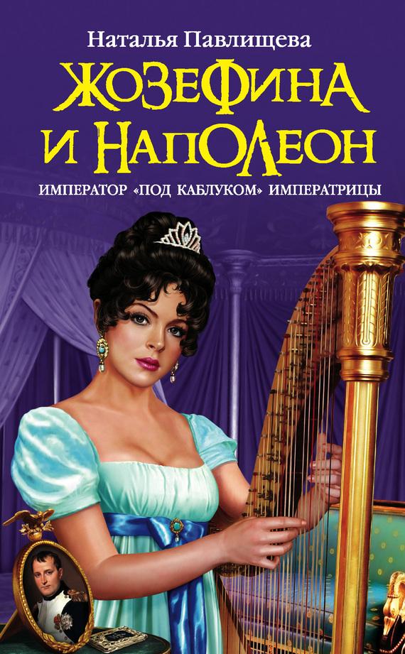 Наталья павлищева скачать книги бесплатно