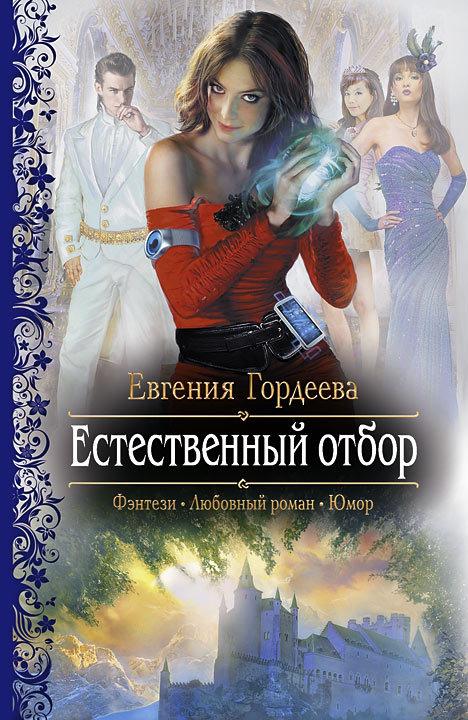 Скачать все книги fb2 бесплатно линн керланд