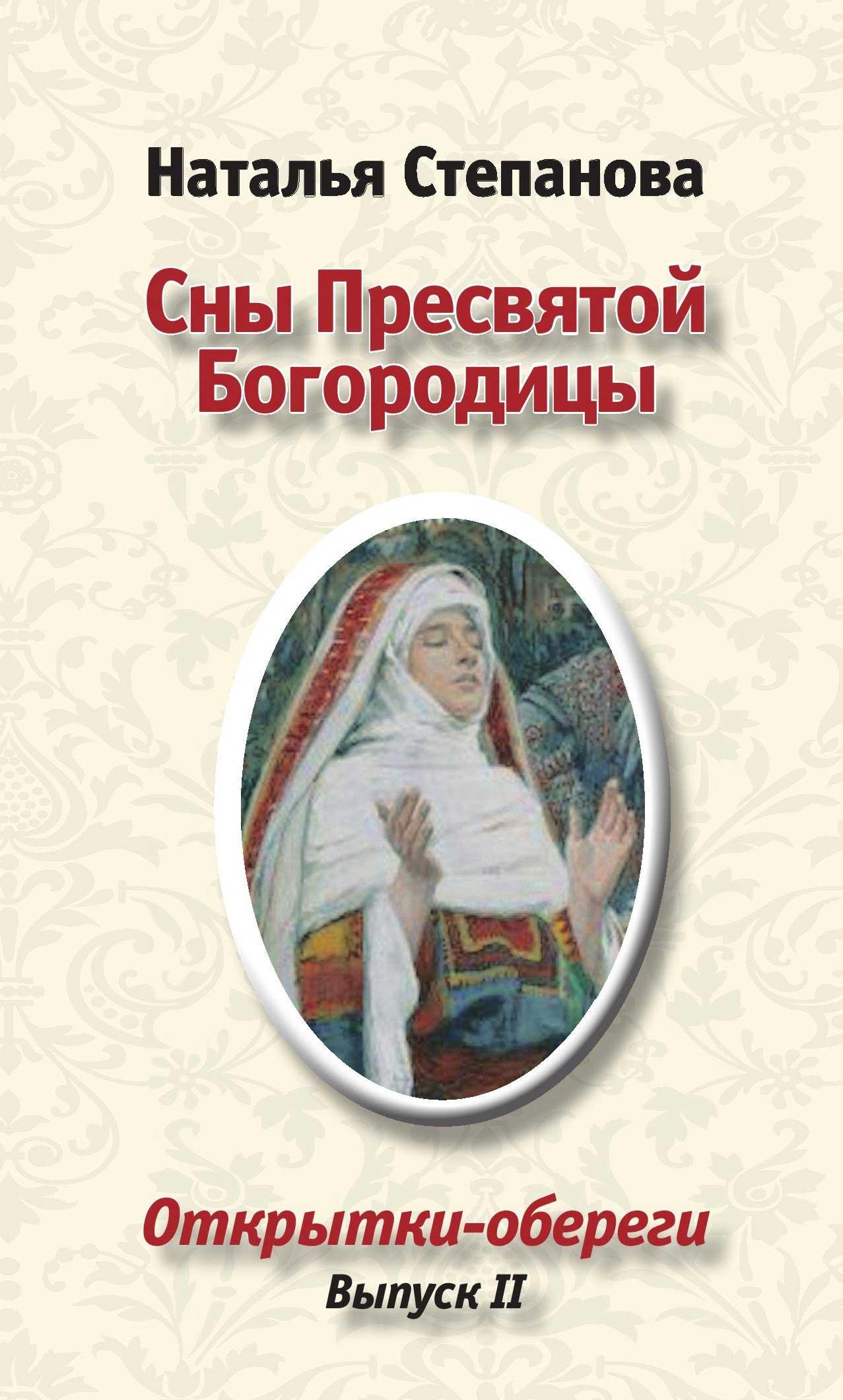Степанова открытки выпуск