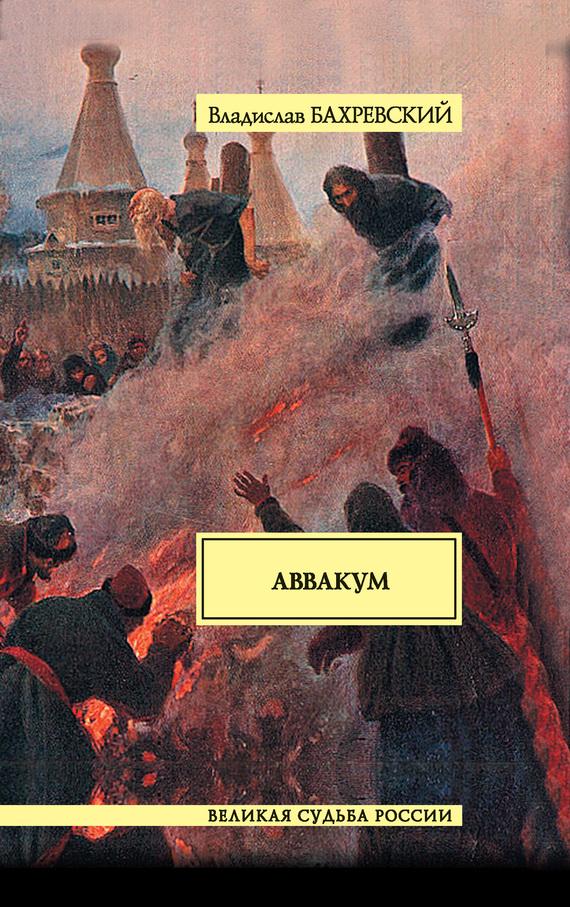 Скачать книги бахревского