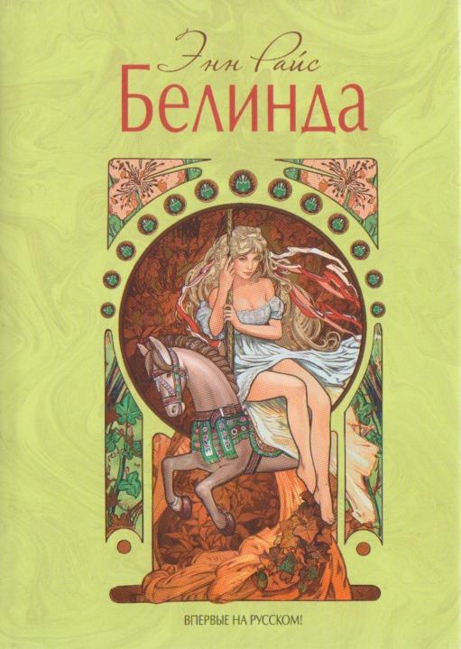 Скачать бесплатно книгу мейферские ведьмы