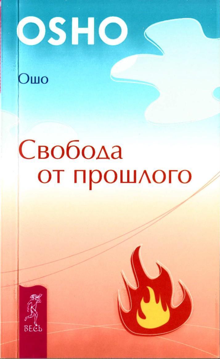 Скачать бесплатно книгу ошо о личности