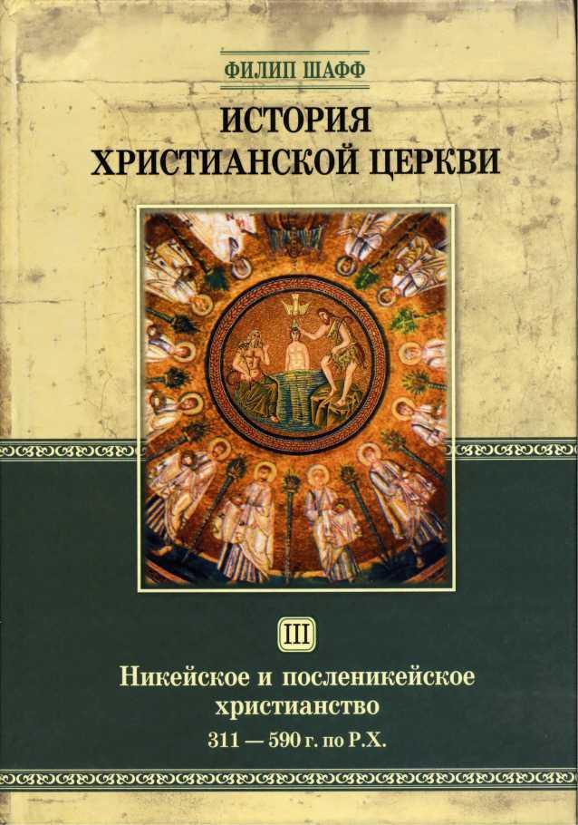 Книги по христианству скачать