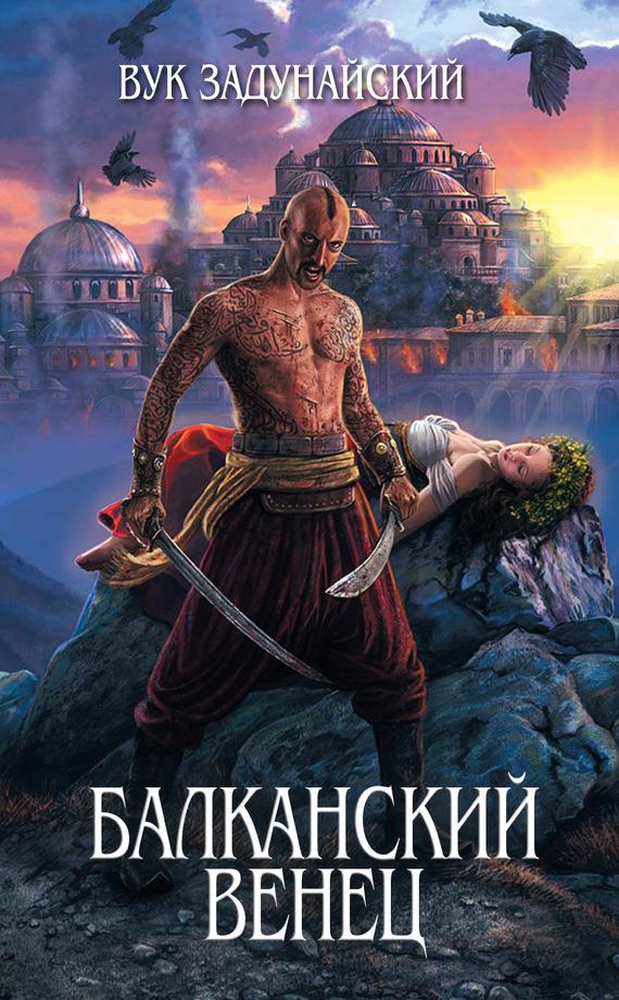 Скачать бесплатно книги историческое фэнтези