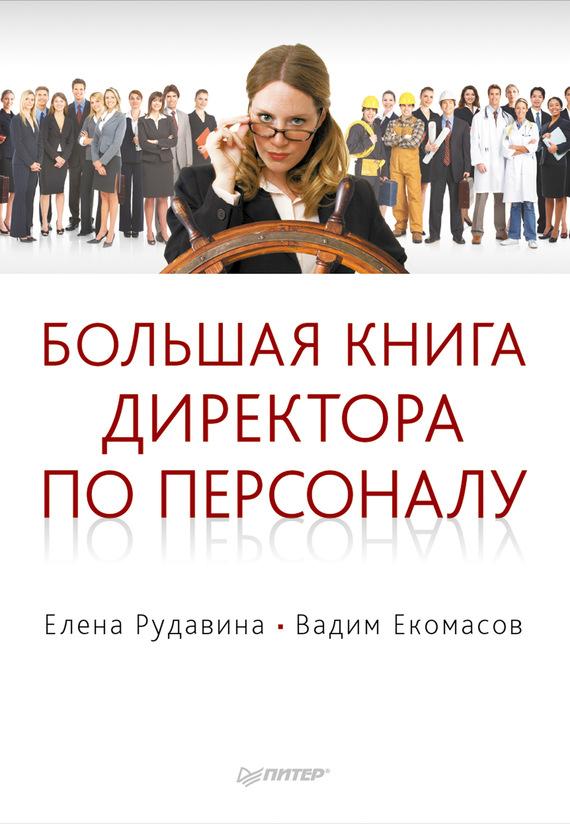 Скачать бесплатно книгу по управлению по персоналу