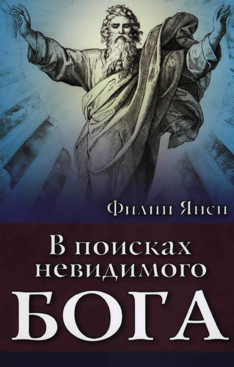 """Книга """"иисус, которого я не знал"""" янси филип читать онлайн."""