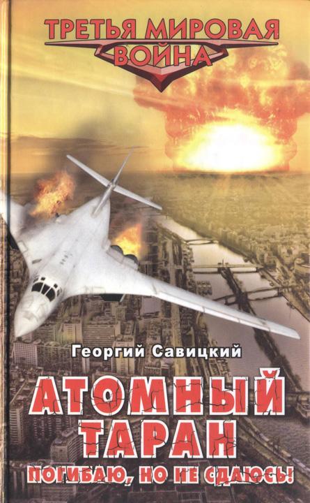 Скачать бесплатно книги савицкий