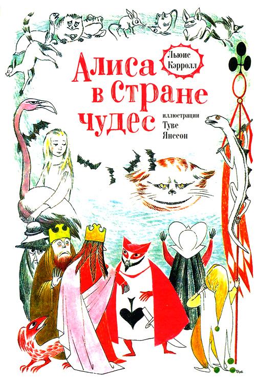 Алиса в стране чудес читать книгу с картинками