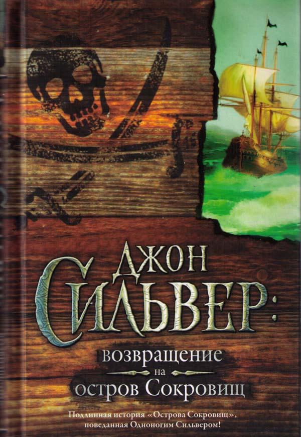 Капитан немо книга скачать fb2