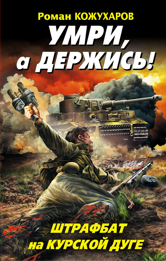 Скачать все книги романа кожухарова